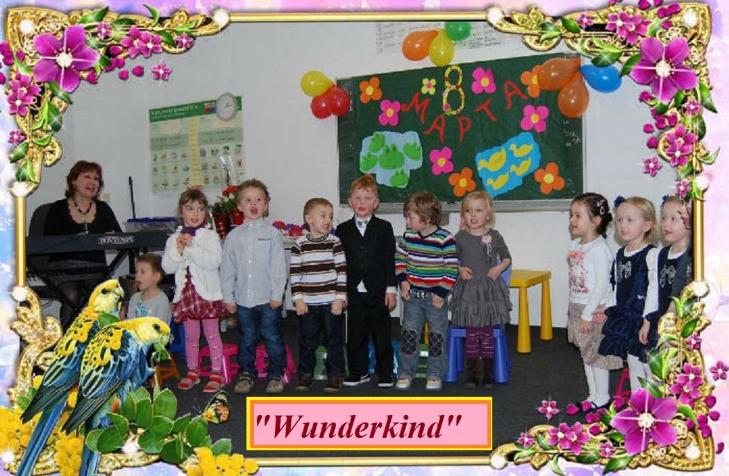 Kinderzentrum Wunderkind bei Russisches Center - Детские учреждения